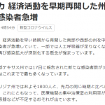【FX】先の見えぬ経済活動【通算162回目】