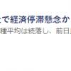 【FX】経済停滞の懸念【通算166回目】
