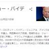 【FX】バイデン大統領【通算191回目】