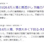 【FX】上が重たい中の雇用統計【通算205回目】