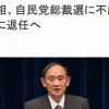 【FX】総裁選不出馬【通算222回目】