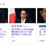 【FX】岸田ショック【通算227回目】